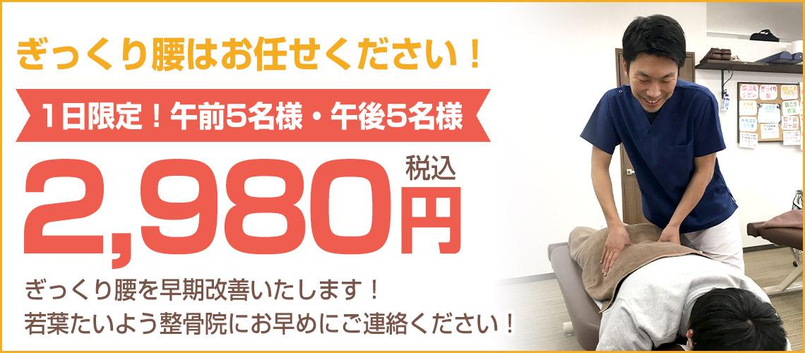 ぎっくり腰2980円