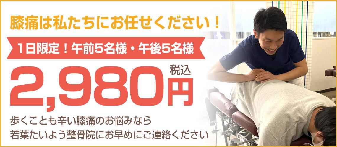 膝痛2980円