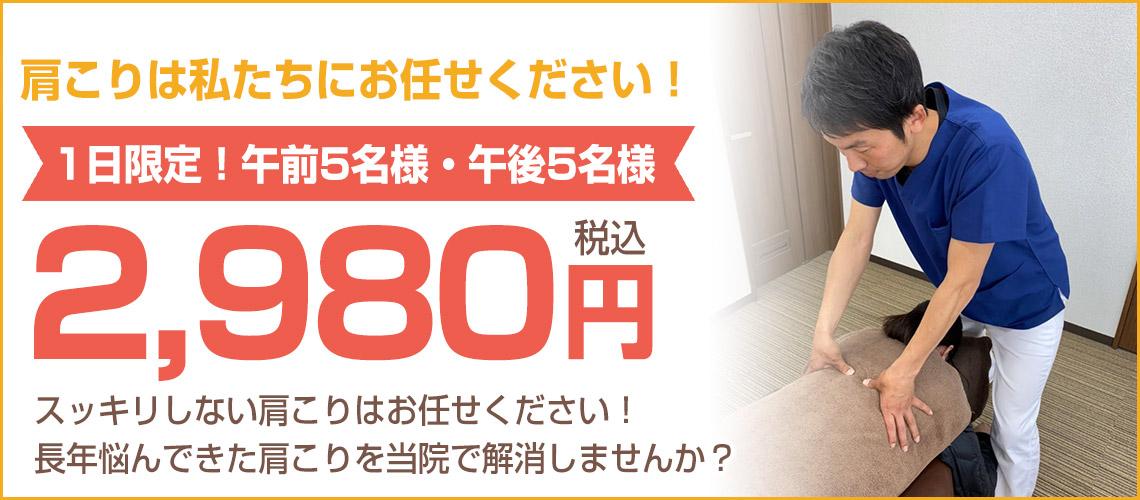 肩こり2980円
