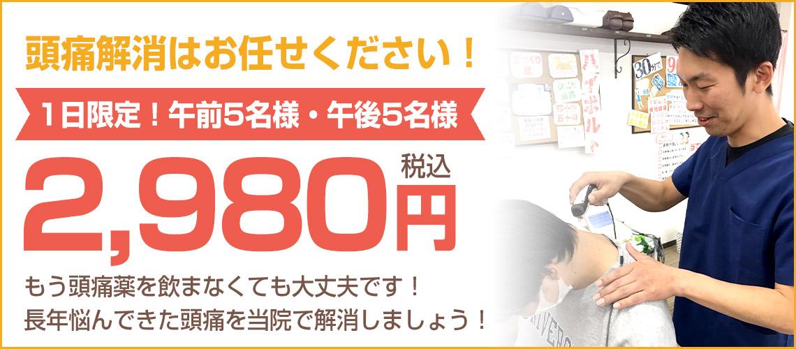 頭痛2980円